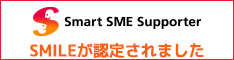 Smart SME Supporter SMILEが認定されました